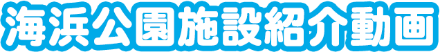 海浜公園施設紹介動画