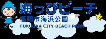 福岡市海浜公園 海っぴビーチ